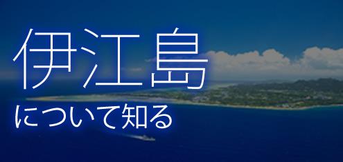 伊江島について