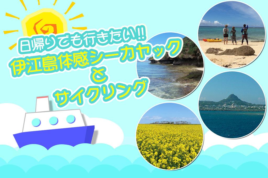 伊江島体感シーカヤックとサイクリング