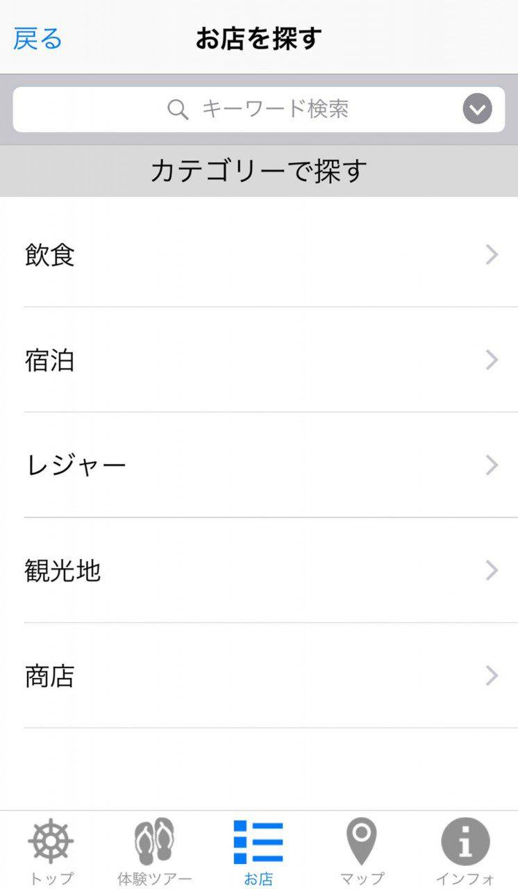 体感!伊江島ガイドアプリ2
