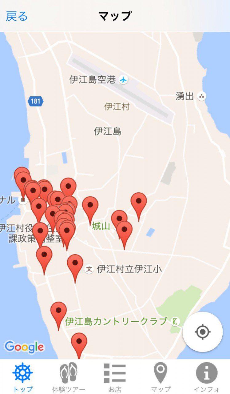 体感!伊江島ガイドアプリ3